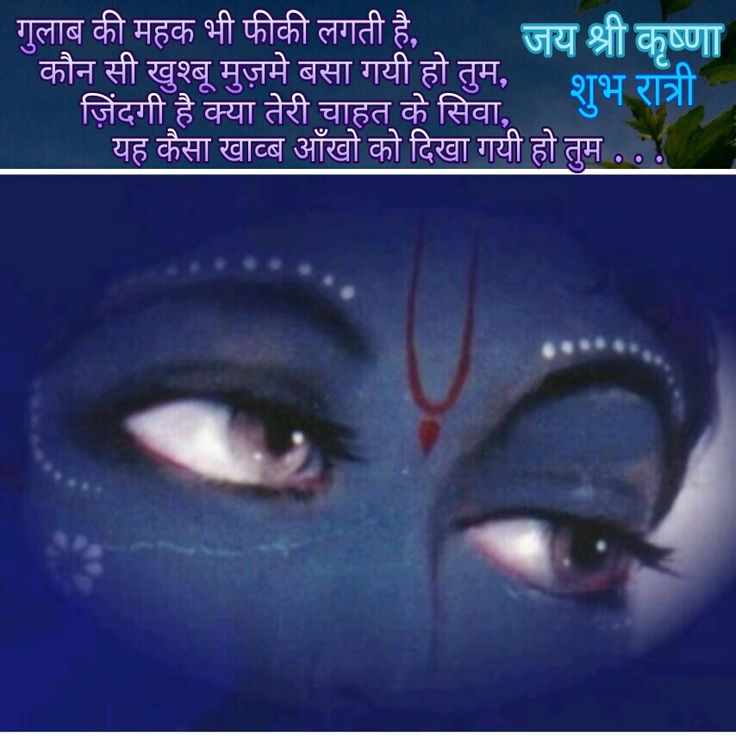 Shubh Ratri Kaanha
