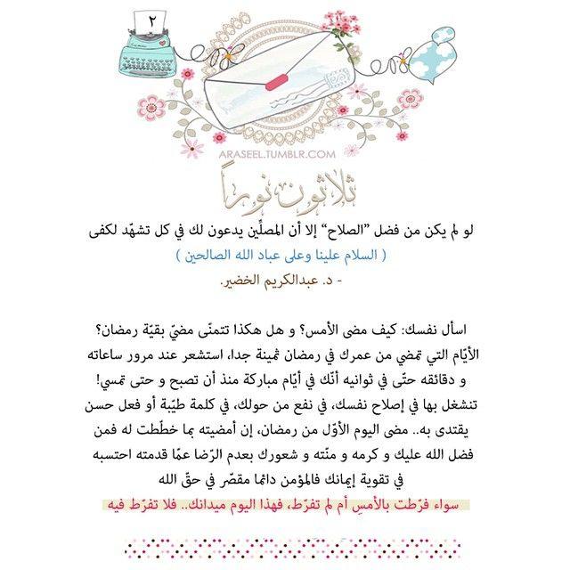 ثلاثون نورا ٢ رمضان نور ثاني Ramadan Islamic Quotes Quran Ramadan Kareem
