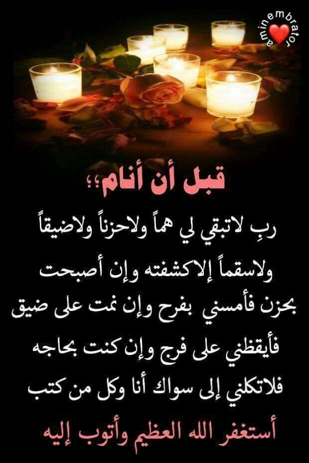 استغفر الله العظيم الذي لا اله الا هو الحي القيوم عليه توكلت وهو رب العرش العظيم Arabic Calligraphy Allah