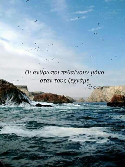 Οι άνθρωποι πεθαίνουν μόνο όταν τους ξεχνάμε.