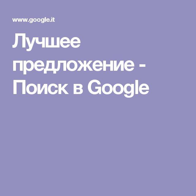 Лучшее предложение - Поиск в Google