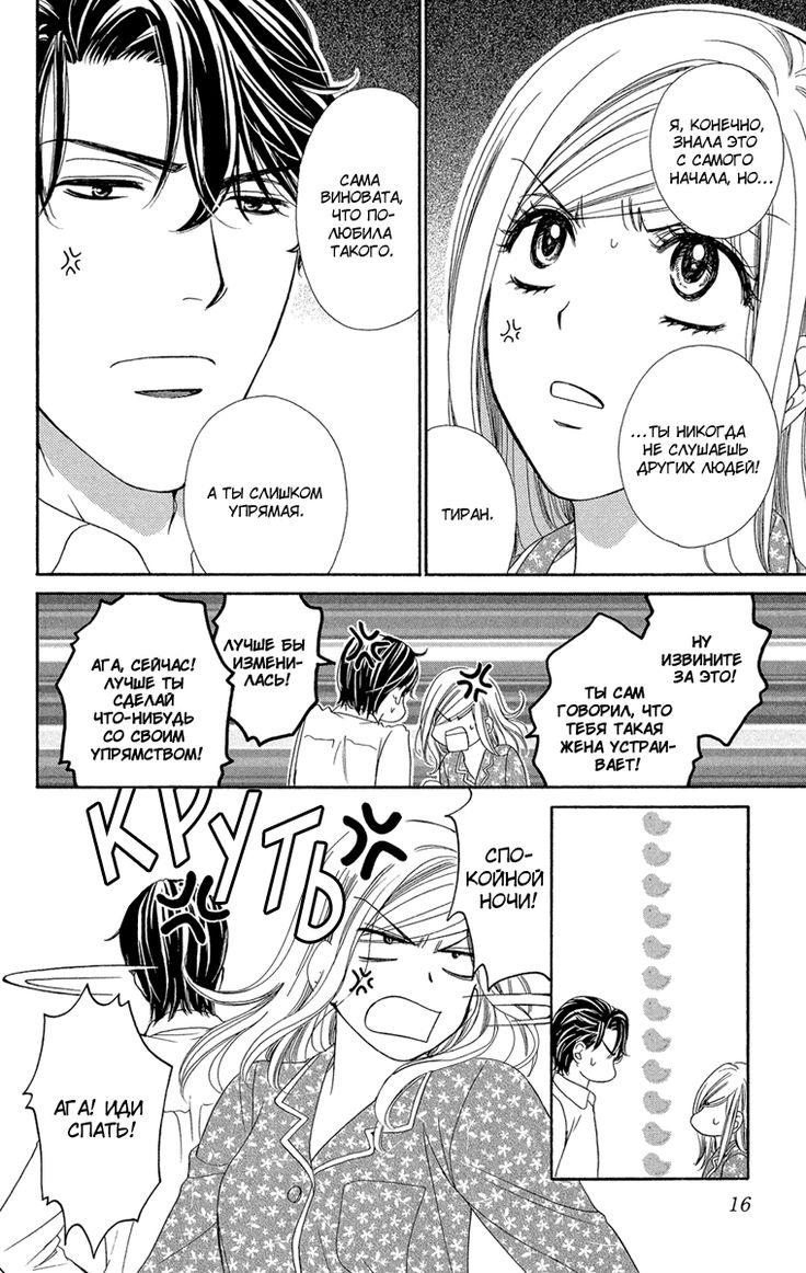 Чтение манги Счастливый брак?! 5 - 17 Как мы проведем наши дни? - самые свежие переводы. Read manga online! - MintManga.com
