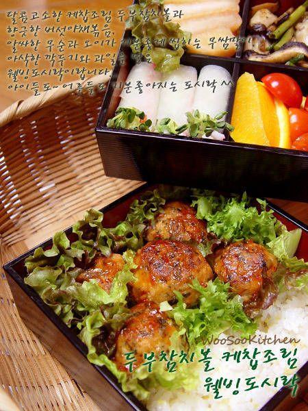 맛과 영양을 함께~ 두부참치볼 스파게티 & 케찹조림 도시락 – 레시피 | Daum 요리
