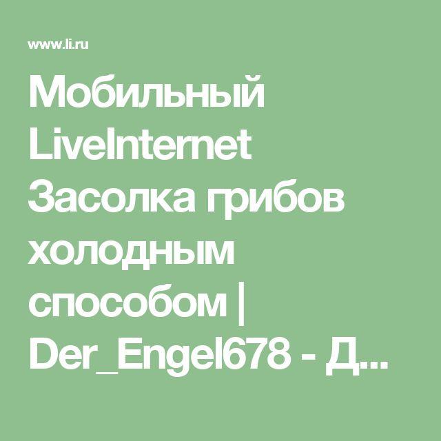 Мобильный LiveInternet Засолка грибов холодным способом | Der_Engel678 - Дневник Der_Engel678 |