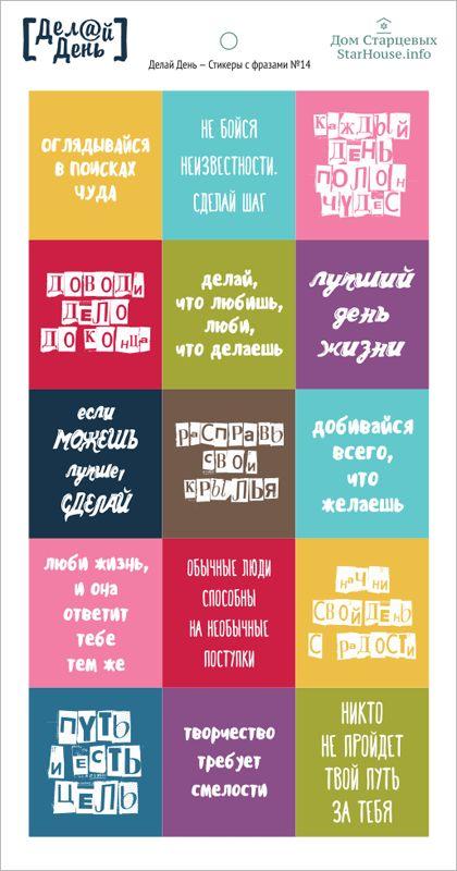 Стикеры с фразами «Делай день» №14, 11х21 см | Дом Старцевых * StarHouse: Товары для творчества и рукоделия