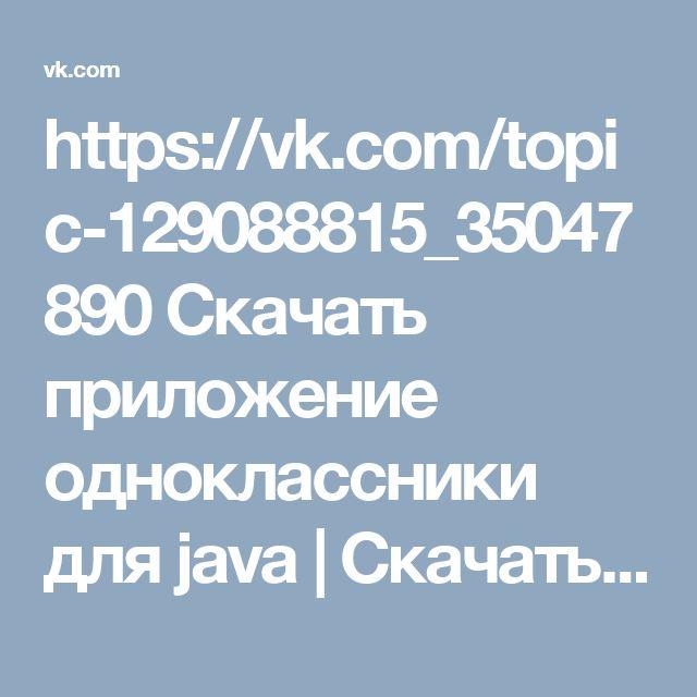 Https Vk Com Topic 129088815 35047890 Skachat Prilozhenie