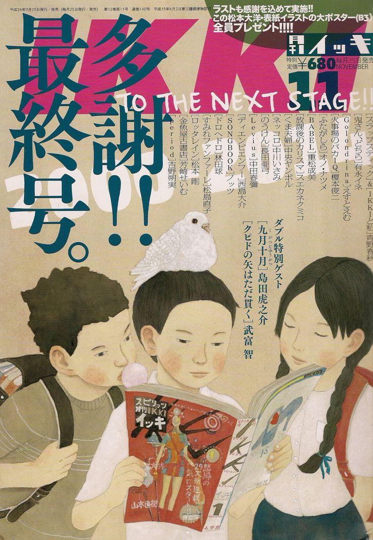 Japanese Magazine Cover: Ikki. Taiyo Matsumoto.... | Gurafiku: Japanese Graphic Design