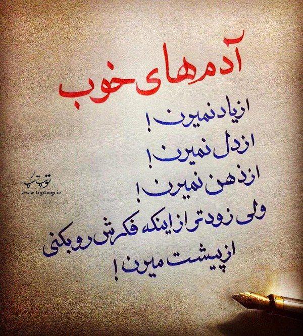 متن در مورد آدمهای خوب زندگی عکس نوشته Persian Quotes Persian Poem Calligraphy Text Pictures