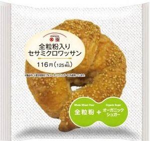 サークル K サンクスから、全粒粉とオーガニックシュガーを使ったパン「セサミクロワッサン」などが、順次発売される。