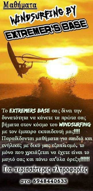 Windsurfing lessons by EXTREMERS BASE!!!!