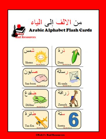 Arabic alphabet Flashcards by Rakiradresources | Arabic Playground