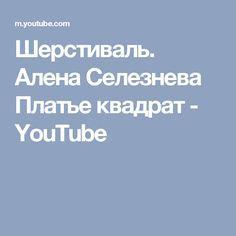 Шерстиваль. Алена Селезнева Платье квадрат - YouTube