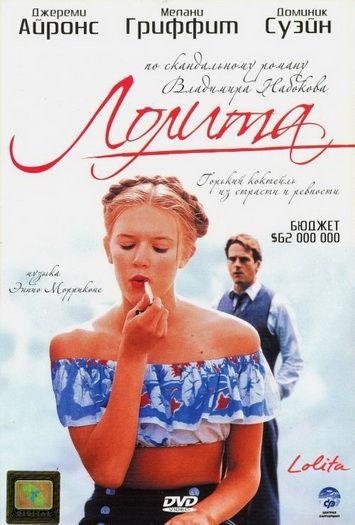 Лолита (Lolita) 1997 Джереми Айронс, Доминик Суэйн, Мелани Гриффит