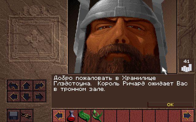 Lands of Lore: The Throne of Chaos. Классика ролевых игр от первого лица, отличная графика и звук. В игре вам предстоит спасти королевство, найти противоядие для короля и все это при помощи трех персонажей.