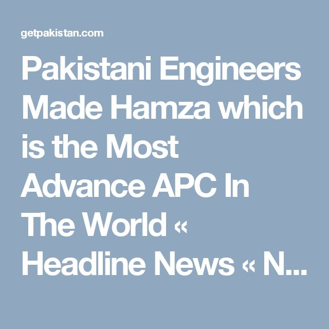 Pakistani Engineers Made Hamza which is the Most Advance APC In The World « Headline News « News of Pakistan & Updates