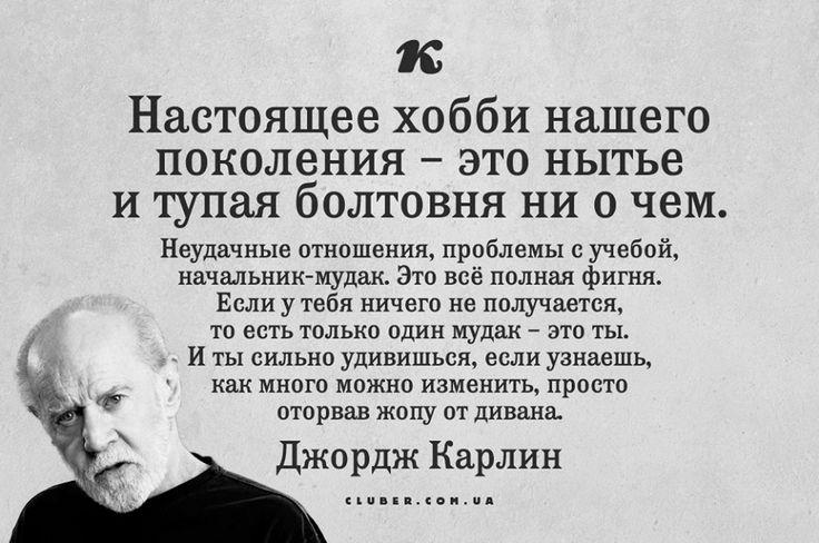 ДЖОРДЖ КАРЛИН О НАСТОЯЩЕМ ХОББИ НАШЕГО ПОКОЛЕНИЯ (18+)