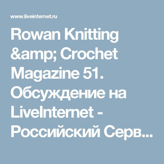 Rowan Knitting & Crochet Magazine 51. Обсуждение на LiveInternet - Российский Сервис Онлайн-Дневников