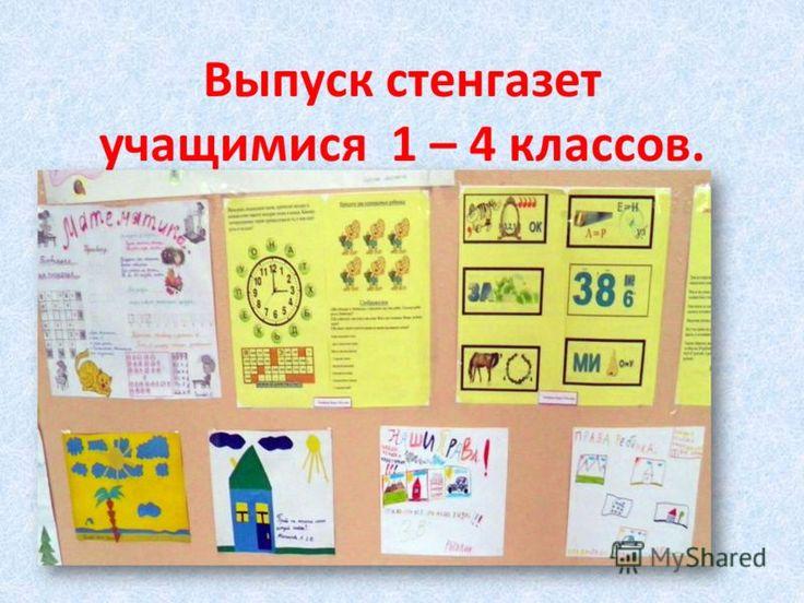Готовая стенгазета по математике только для 2 класса