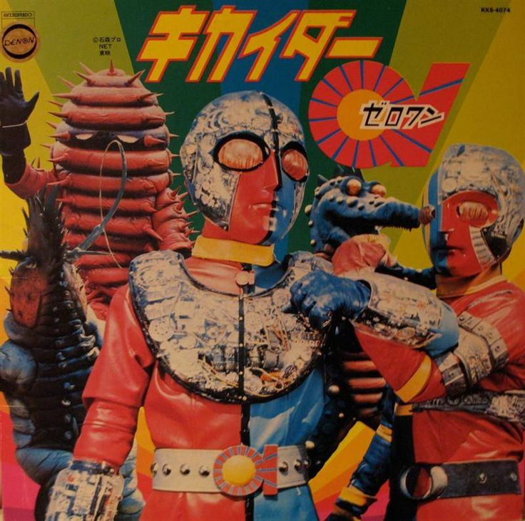 Sci Fi Art At Its Finest By Japanese: 107 Best Images About Horror On Vinyl On Pinterest