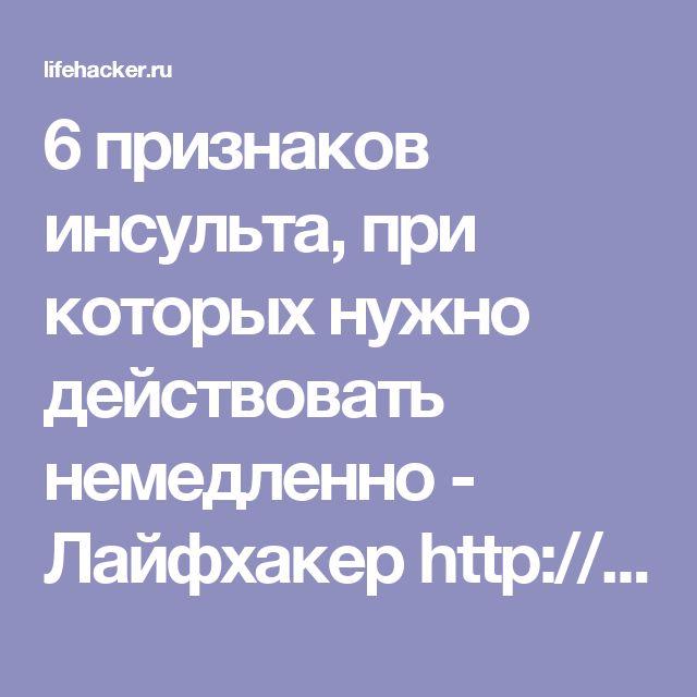 6 признаков инсульта, при которых нужно действовать немедленно - Лайфхакер http://www.ozon.ru/context/detail/id/136250265/         http://www.ozon.ru/context/detail/id/136250280/         https://www.amazon.com/x421-x442-x438-x445-Russian-ebook/dp/B01EVDZDBC?ie=UTF8 https://www.amazon.com/x421-x442-x438-x445-x434-ebook/dp/B01EVDZBFU?ie=UTF8 http://www.litres.ru/evgeniy-kislov/