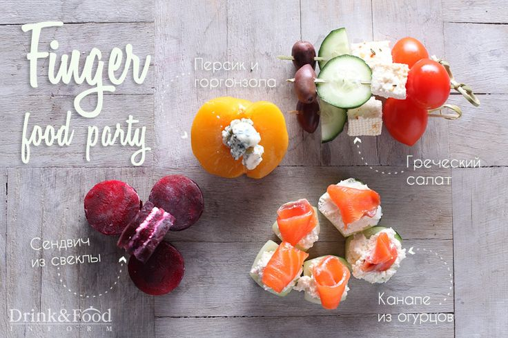 Finger food party: 4 рецепта канапе для вечеринки в ручном формате