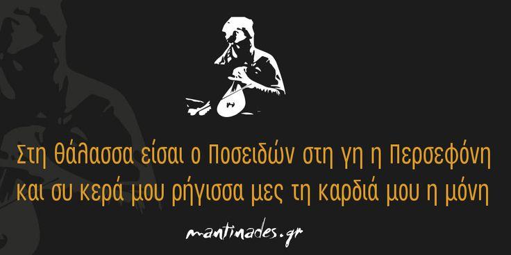 Στη θάλασσα είσαι ο Ποσειδών στη γη η Περσεφόνη και συ κερά μου ρήγισσα μες τη καρδιά μου η μόνη