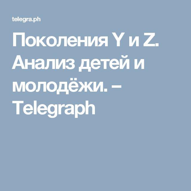 Поколения Y и Z. Анализ детей и молодёжи. – Telegraph