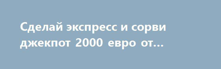Сделай экспресс и сорви джекпот 2000 евро от Triobet! http://dneprcity.net/sport/sdelaj-ekspress-i-sorvi-dzhekpot-2000-evro-ot-triobet/  Клиенты букмекерской конторы Triobet могут заработать хорошие деньги на чемпионате Европы.     Букмекерская контора Triobetпредлагает акцию для своих клиентов, зарегистрированных в Эстонии, Литве, Украине, Беларуси и Казахстане.