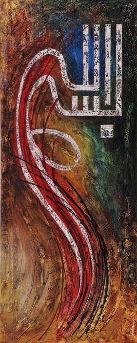 Art by Salva Rasool - Bismillah. Mixed media on canvas.