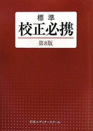 標準 校正必携   日本エディタースクール http://www.amazon.co.jp/dp/4888883920/ref=cm_sw_r_pi_dp_ZFOxwb1WRXZPA
