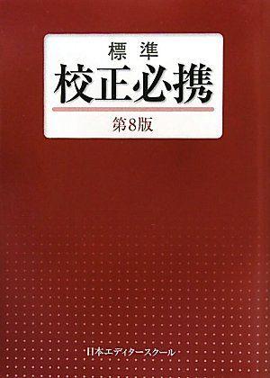 標準 校正必携   日本エディタースクール http://www.amazon.co.jp/dp/4888883920/ref=cm_sw_r_pi_dp_ZFOxwb1WRXZPA