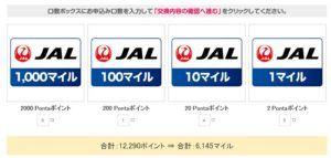 2016年秋以来のponta→jal レートアップ 2018!今月中に忘れずに!  http://mari.tokyo.jp/point/jalmile/jal-exchange/point-exchange-festival-2018/ #jal #ponta