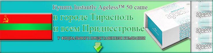 Jeunesse Global в Тирасполе и ПМР: Купить Instantly Ageless (крем от морщин…