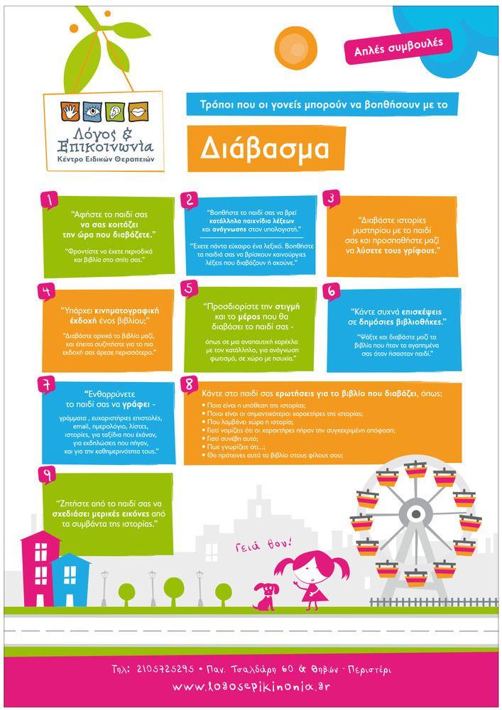 Απλές Συμβουλές για το Διάβασμα - Λογοθεραπεία, Εργοθεραπεία – Γλωσσικές Διαταραχές | Λόγος & Επικοινωνία