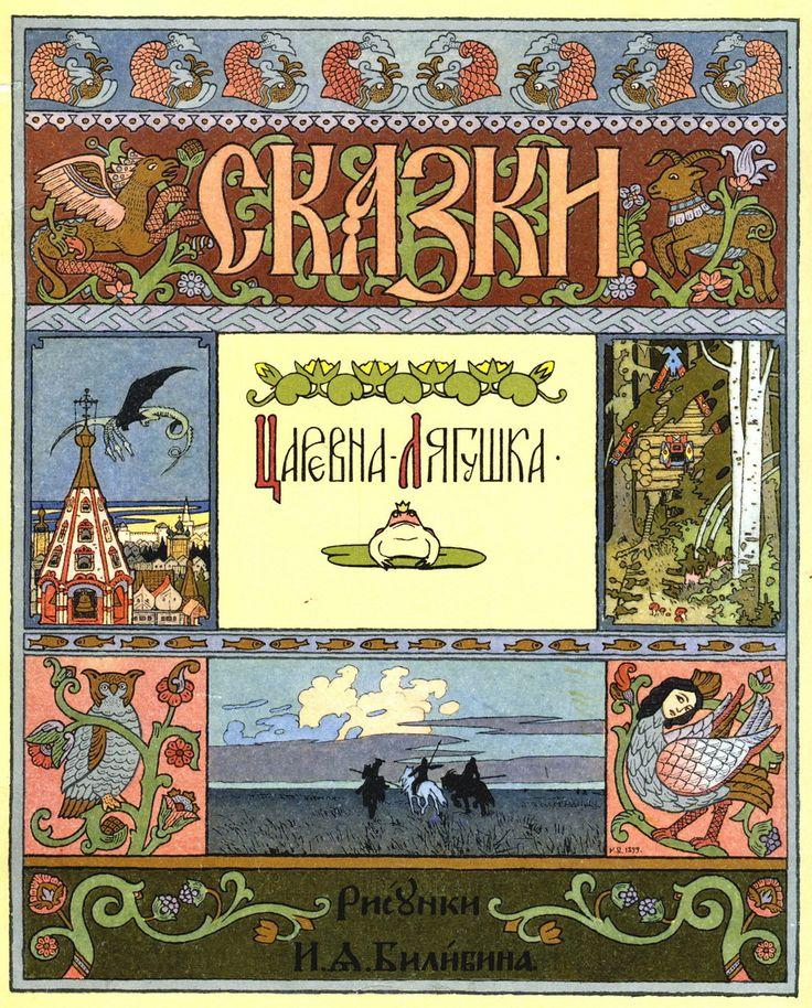русские сказки с иллюстрациями билибина сеть