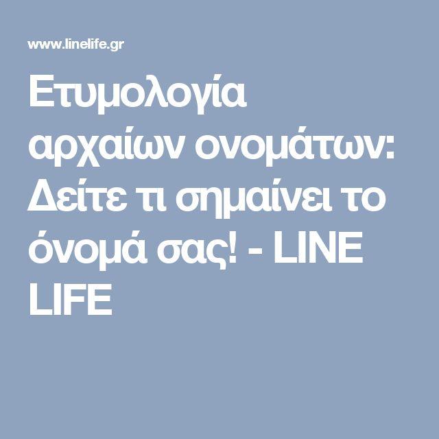 Ετυμολογία αρχαίων ονομάτων: Δείτε τι σημαίνει το όνομά σας! - LINE LIFE