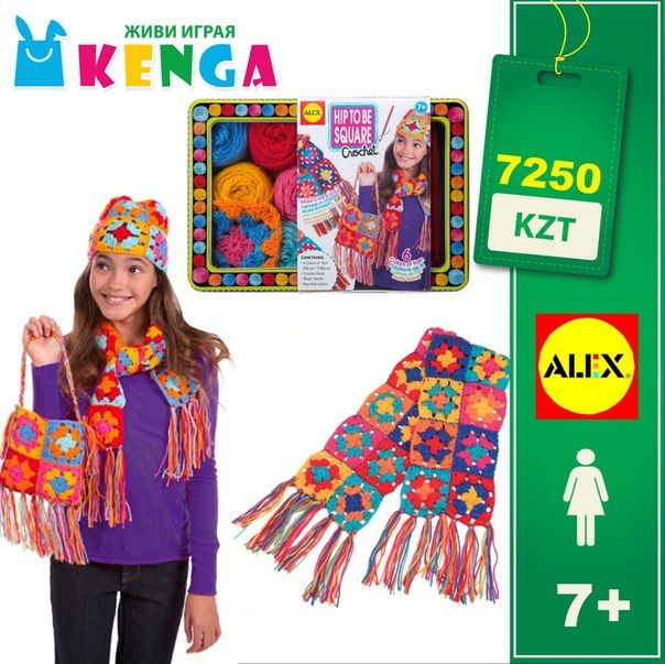 Набор для вязания крючком «Модные вещи из вязаных квадратиков»  цена: 7 250 KZT код товара: 83T производство: #ALEX возраст: Маленькая #мастерица с удовольствием научится вязать разноцветные квадратики. Потом их легко будет превратить в модные вещицы: шапочку, #шарф и сумочку. В наборе :274 метра разноцветной пряжи, #крючок для вязания, пластиковая безопасная иголка для сшивания квадратиков, один готовый связанный квадратик, инструкции. Набор упакован в замечательную жестяную коробку с…