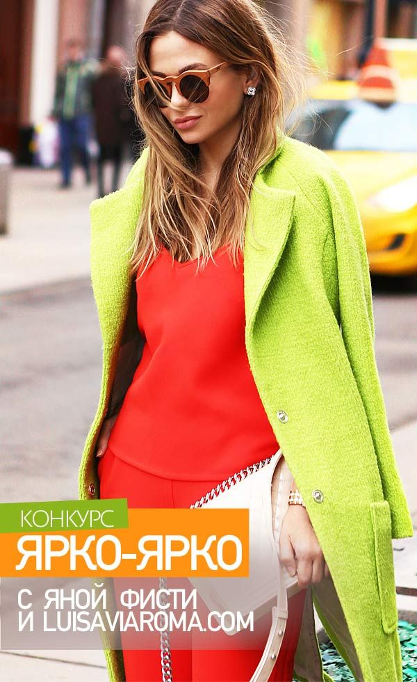 Fashion блог FISTI.ru - Сайт о моде, макияже, косметике, стиле и красоте. Фисти