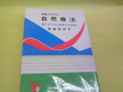 自然療法の大家 東城百合子先生の「家庭で出来る自然療法」【あなたと健康社】
