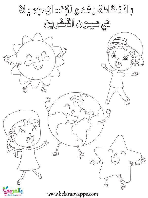 رسومات للتلوين عن النظافة الشخصية للاطفال اوراق عمل بالعربي نتعلم Character Fictional Characters Snoopy