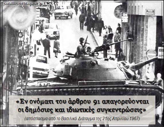ΠΟΔήΛΑΤΟ: Η στρατιωτική δικτατορία(1967-1974)