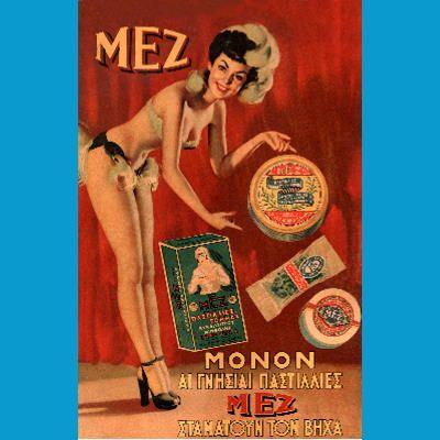 Poko Pokito: Παλιές Ελληνικές διαφημίσεις. 6