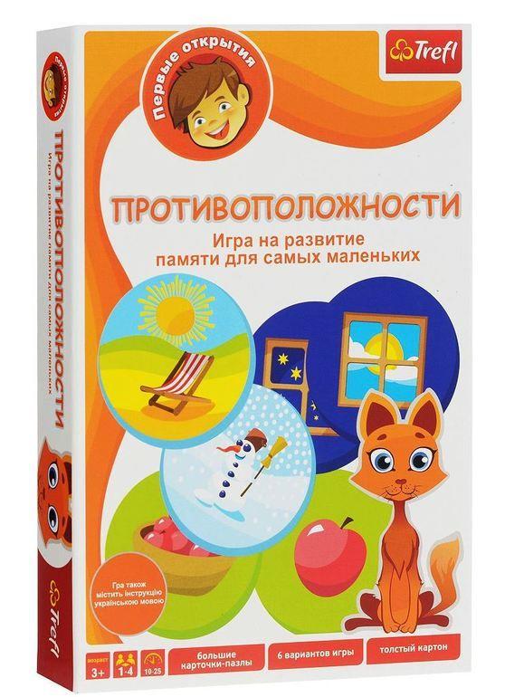6 способов игры в противоположности от Trefl (Скачать) от пользователя «id1955073» на Babyblog.ru