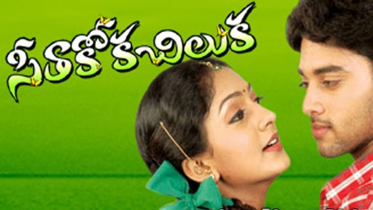 Seethokoka Chiluka Telugu HD Full Length Movies Online