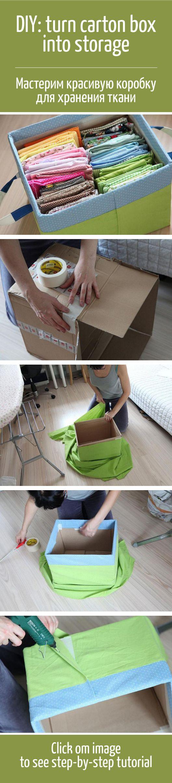 Мастерим декоративную коробку для хранения тканей  / DIY: turn carton box into fabric storage