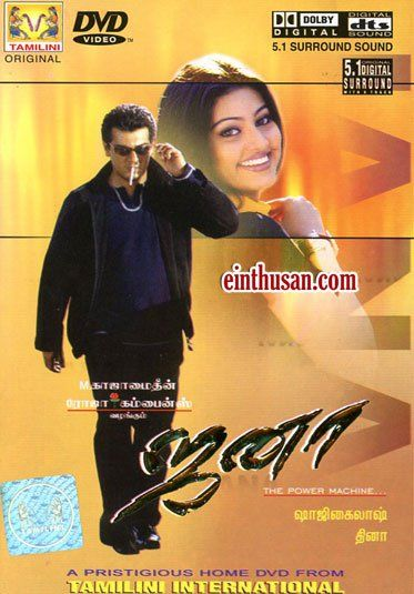 Thalapathi Tamil Movie Mp4 Download