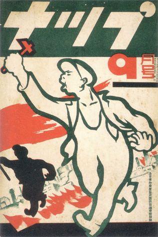 NAPF (Nippona Artista Proleta Federació) capas de revistas. Set 1931