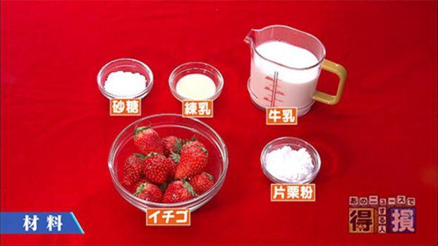 TVで話題!家事えもんの苺と片栗粉の新食感スイーツレシピ - Locari(ロカリ)