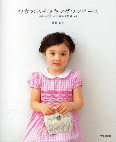 Ishtar Olivera - http://www.ishtarolivera.com/blog/2012/10/japanese-books-%e2%99%a5-libros-japoneses-2/