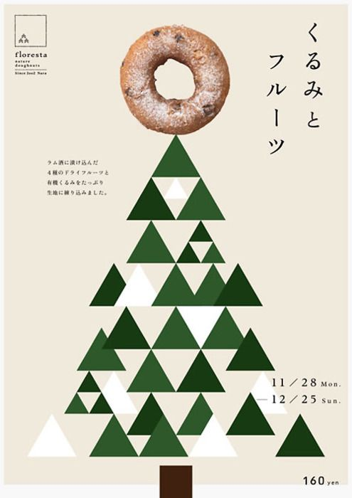 Japanese Advertisement: Floresta. Nature Donuts. 2011 - Gurafiku: Japanese Graphic Design